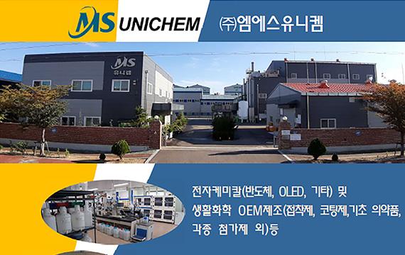 한국화학물질협회 격월간 협회지 '화학물질' 12월호에 MS유니켐 광고홍보 실시